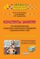 Конспекты занятий по формированию социально-уверенного поведения у дошкольников с ОВЗ. Учебное пособие